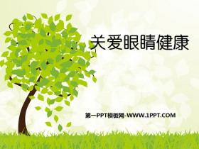 《关爱眼睛健康》PPT
