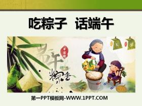 《吃粽子 话端午》PPT