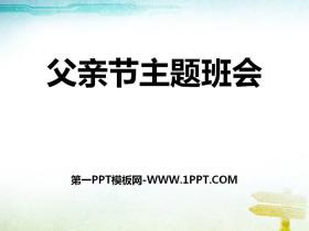 《父亲节主题班会》PPT