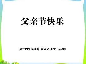 《父亲节快乐》PPT
