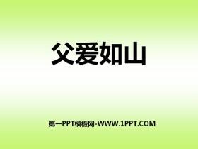 《父爱如山》PPTtt娱乐官网平台