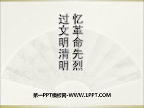 《忆革命先烈 过文明清明》PPT
