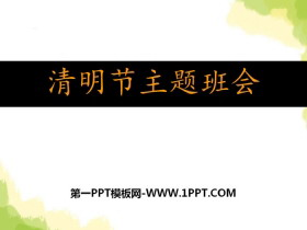 《清明�主�}班��》PPT