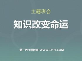 《知识改变命运》PPT