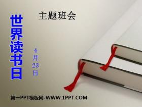 《世界读书日主题班会》PPT