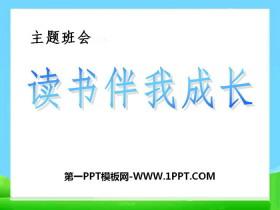 《读书伴我成长》PPTtt娱乐官网平台