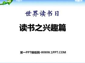 《读书之兴趣篇》PPT
