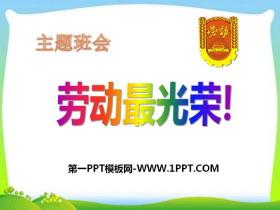 《劳动最光荣》PPTtt娱乐官网平台