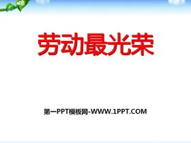 《劳动最光荣》PPT免费tt娱乐官网平台