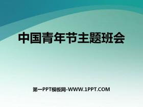 《中国青年节主题班会》PPT