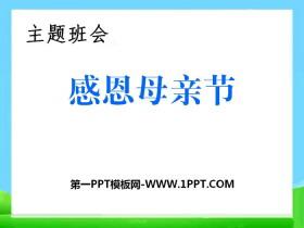 《感恩母亲节》PPTtt娱乐官网平台