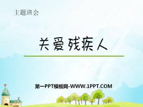 《关爱残疾人》PPTtt娱乐官网平台