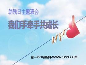 《我们手牵手共成长》PPT