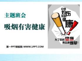 《吸烟有害健康》PPT