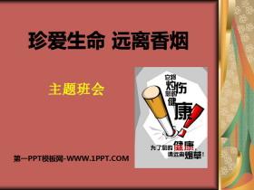 《珍爱生命 远离香烟》PPT