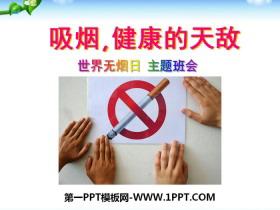 《吸烟,健康的天敌》PPT