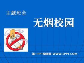 《无烟校园》PPT