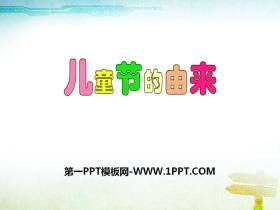 《儿童节的由来》PPT