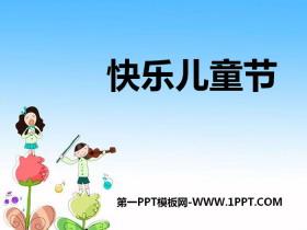 《快乐儿童节》PPT