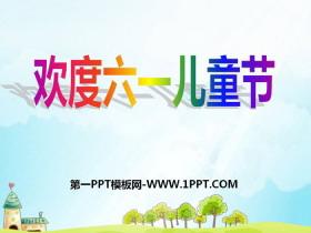 《欢度六一儿童节》PPT
