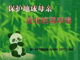 《保护地球母亲 进化校园环境》PPT