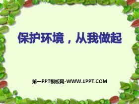 《保护环境,从我做起》PPT