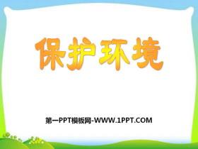 《保护环境》PPT