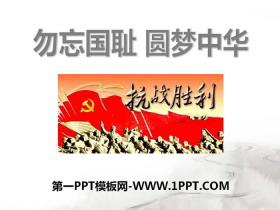 《勿忘国耻 圆梦中华》PPTtt娱乐官网平台