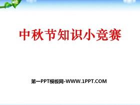 《中秋节知识小竞赛》PPT