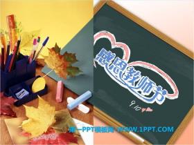 《感恩教师节》PPT
