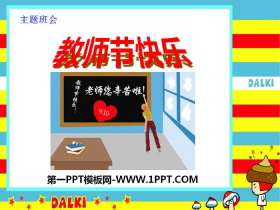 《教师节快乐》PPT