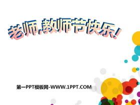 《老师,教师节快乐!》PPT