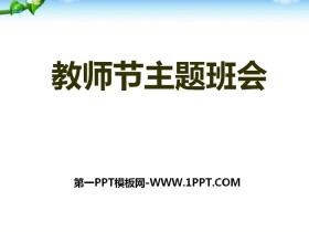 《教师节主题班会》PPT免费tt娱乐官网平台
