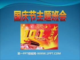 《国庆节主题班会》PPT