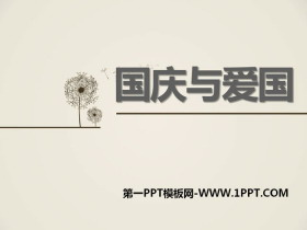 《国庆与爱国》PPT