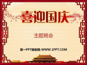 《喜迎国庆》PPT