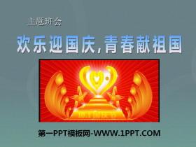 《欢乐迎国庆,青春献祖国》PPT