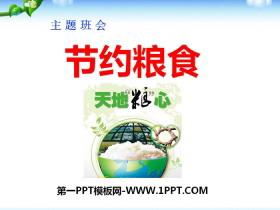 《节约粮食》PPTtt娱乐官网平台