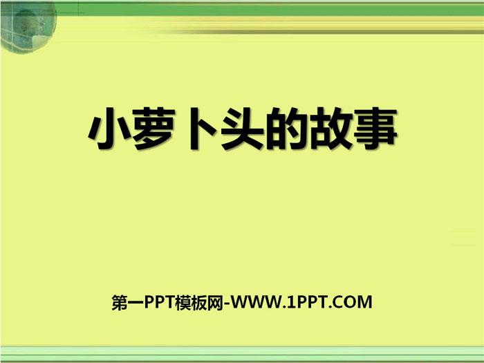 小萝卜头的故事 PPT下载