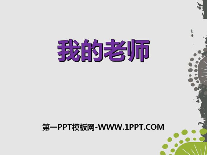 《我的老师》PPT下载