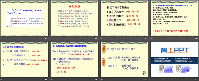 《卖油翁》PPT课件tt娱乐官网平台