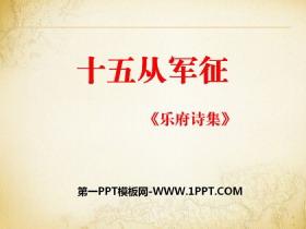 《十五�能�征》PPT