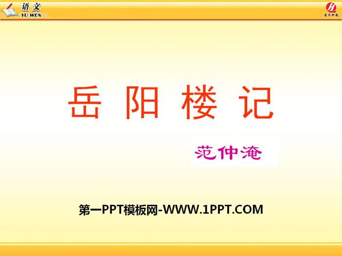 《岳阳楼记》PPT课件tt娱乐官网平台