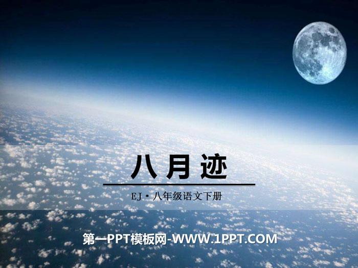 《月迹》PPT