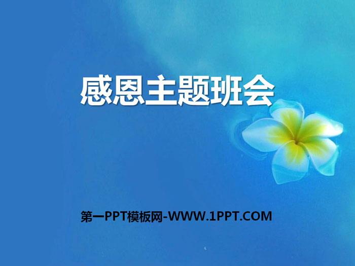 《感恩主题班会》PPT