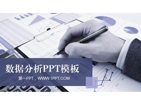 �{色�D片排版�O�的���分析PPT模板