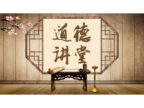 木纹讲桌背景的古典中国风PPT模板