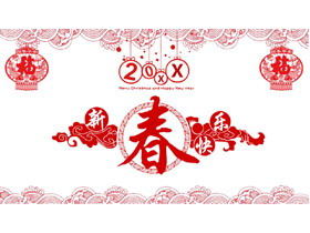 《新年快�贰饭ぷ饔���PPT模板
