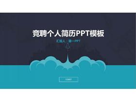 蓝色扁平化个人竞聘简历PPT模板
