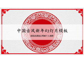 红色古风图案背景的新年PPT模板